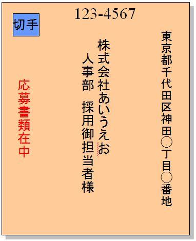 応募封筒(表)